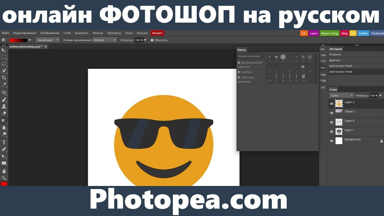 Работа с онлайн фотошопом на русском языке онлайн работа майнкрафт