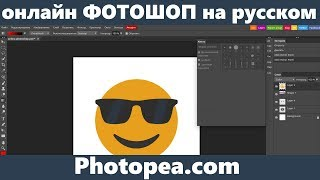 Бесплатный фотошоп онлайн на русском Photopea