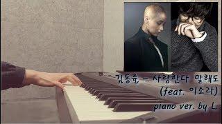 김동률 - 사랑한다 말해도 (feat. 이소라) + 가사 (Lricis) 피아노연주 / 글로리아엘 (Gloria L.)
