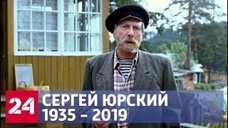 Названа причина смерти актера Сергея Юрского - Россия 24