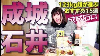 【成城石井】123kg超がおすすめ!高級スーパー 成城石井 15選