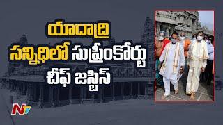 యాదాద్రి సన్నిధిలో సుప్రీంకోర్టు చీఫ్ జస్టిస్ l CJI NV Ramana Visits Yadadri Temple l Ntv