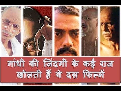 गांधी की जिंदगी के कई राज खोलती हैं ये दस फिल्में  Mahatma Gandhi Life 10 Films  YRY18