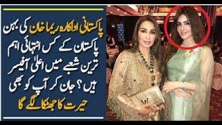 Reema Khan | Shocking Fact About Reema Khan Sister
