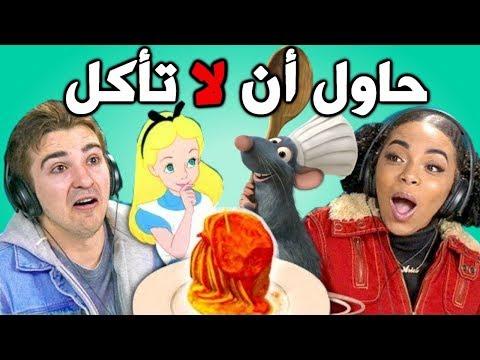 تحدي حاول أن لا تأكل الجزء 2# - مترجم عربي