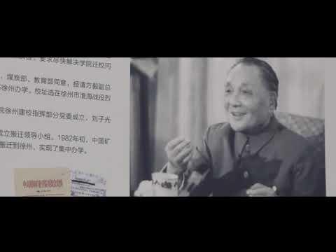 China University Of Mining And Technology -中国矿业大学宣传片