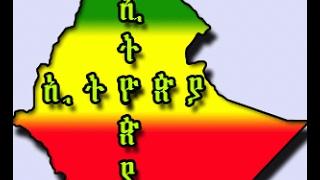 """""""ኢትዮጵያ እና ጾመ ነነዌ""""    በቀሲስ አስተርአየ ጽጌ -  Medhanie Alem Ethiopian Orthodox Tewahedo Church"""