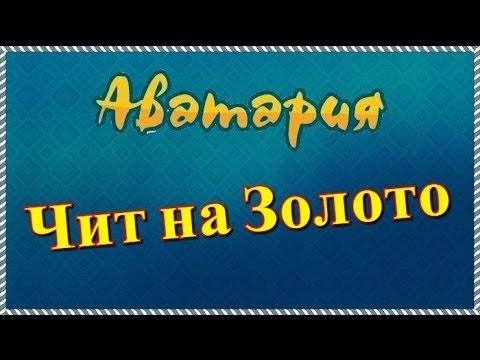 Online krutilka ru аватария
