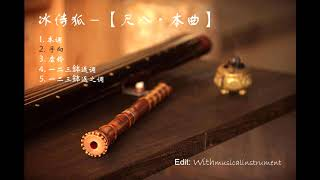 Instrumental Music - 5 Classical Shakuhachi Music by 冰侍狐 - Japanese Bamboo Flute Music