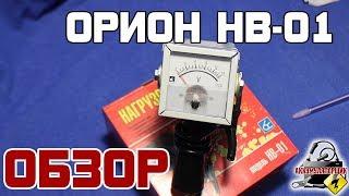 видео НВ-02 (Нагрузочная вилка)