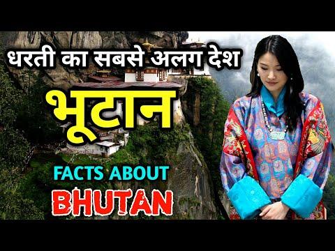 भूटान जाने से पहले यह वीडियो देखें || Amazing Facts About Bhutan in Hindi