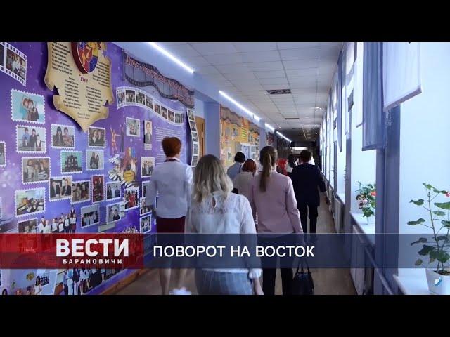 Вести Барановичи 12 сентября 2019.