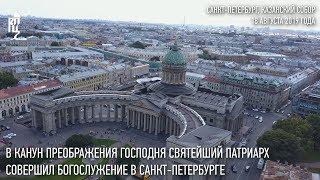 В канун Преображения Господня Святейший Патриарх совершил богослужение в Санкт-Петеребурге