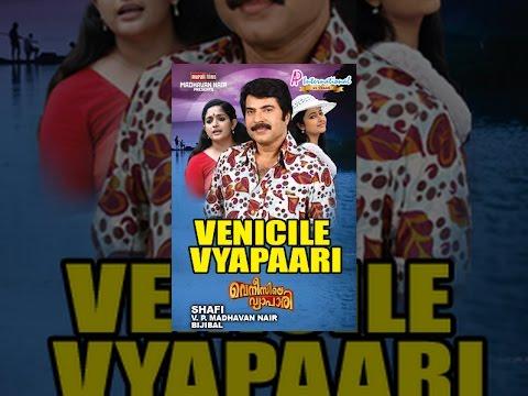 Venicile Vyapari
