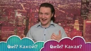 Реальный Французский. Урок 5. Вопросы и цифры