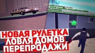 DRP RADIANT/ONYX | НОВАЯ РУЛЕТКА, ЛОВЛЯ ДОМОВ, ПЕРЕПРОДАЖИ