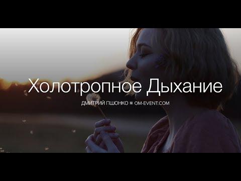 Дмитрий Пшонко: Холотропное Дыхание