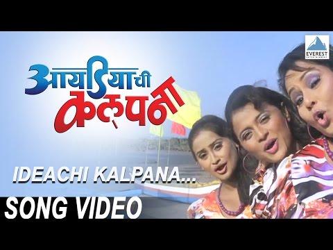 Ideachi Kalpna Title Song - Superhit Marathi Songs | Ashok Saraf, Sachin Pilgaonkar