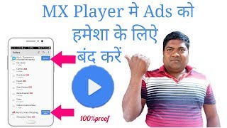 How to remove Ads mx player | Ads mx player closed | mx player | aaosikhe