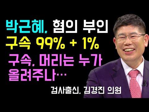 박근혜 구속....  스스로 마지막 남은 확률 1%를 채웠는가?   그녀의 수의 패션이 기대됩니다.