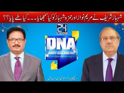 Multan Metro corruption scandal expose  | DNA |18 October 2017 | 24 News HD