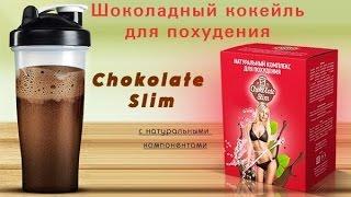 комплекс для похудения  Шоколад Слим мой опыт