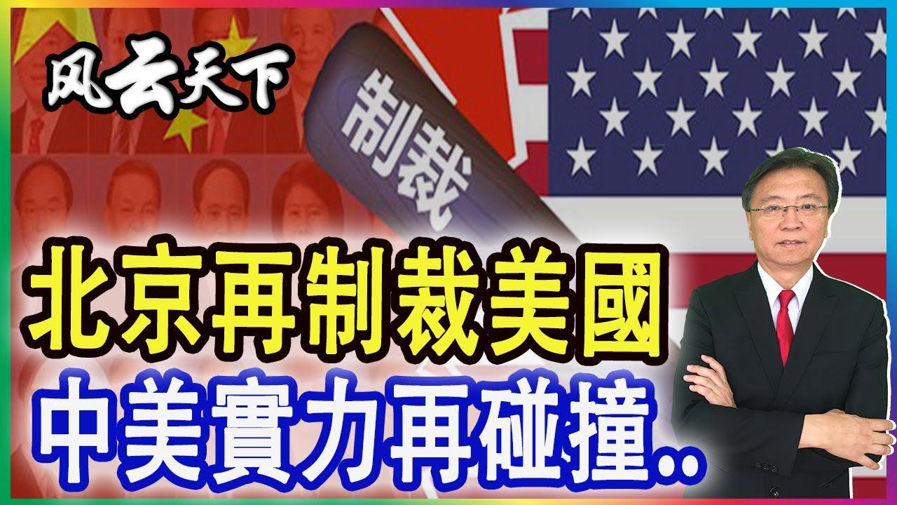 北京再製裁美國 中美實力再碰撞... 2021 0725