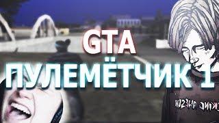 РЕМЕЙК GTA URAGANA HOKAGE ПУЛЕМЕТЧИК 1