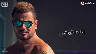 اغنيه دا لو اتساب عمرو دياب 2018