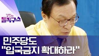 """민주당도 """"입국금지 확대하라""""   김진의 돌직구 쇼 4…"""