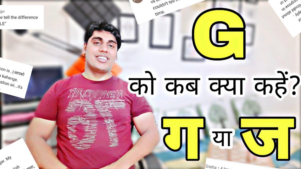 G की Pronunciation , Sunday Special Doubt Class