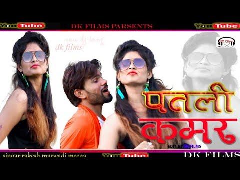 Patli Kamar!!rakesh Marwadi New Song!!रेणु राजस्थानी  ने इस गाने मे अंग अंग झटका दिया !!