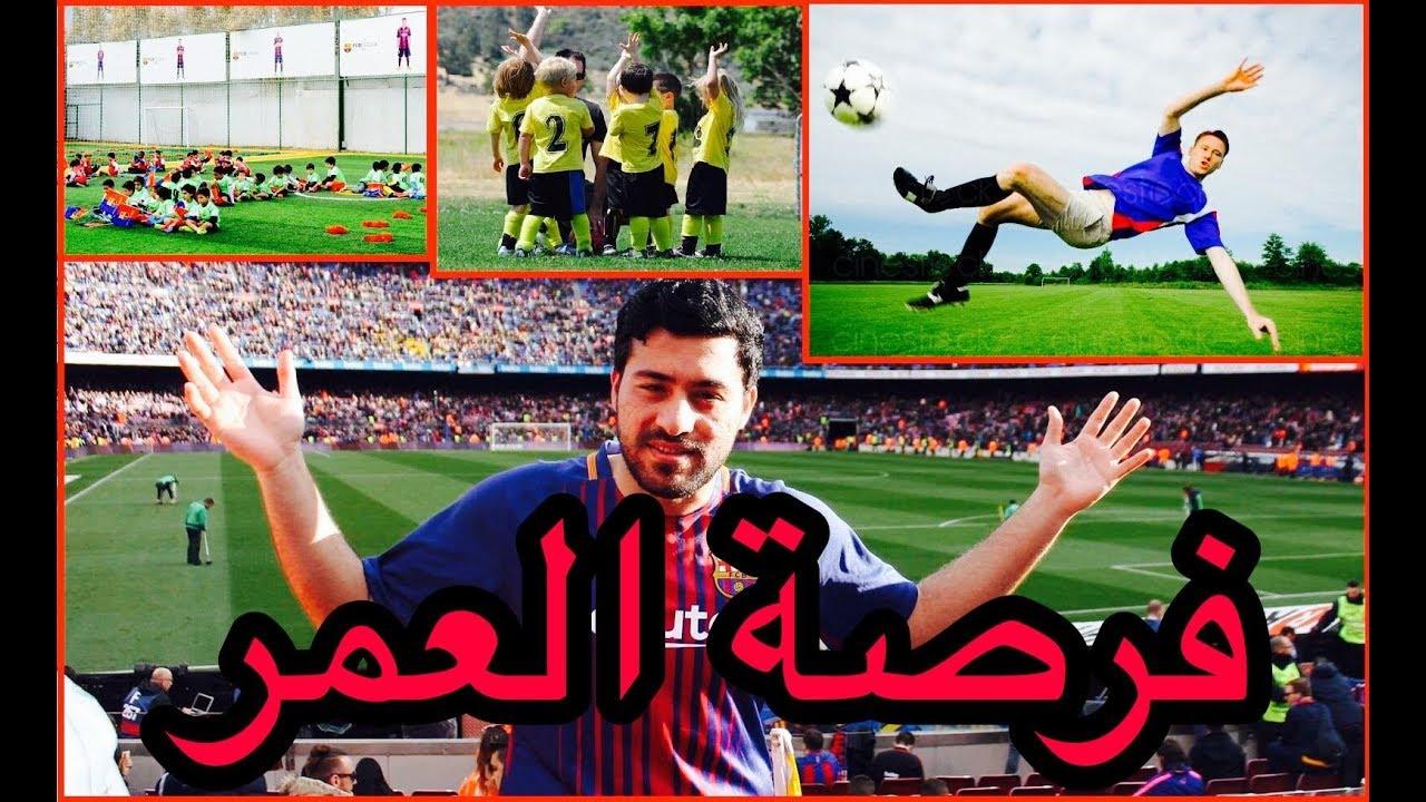 Photo of عندك موهبة كرة قدم وتريد تنقبل بنادي اسباني مجانا ؟؟ لكافة الاعمار 👍🇪🇸فررررصة العمر – الرياضة