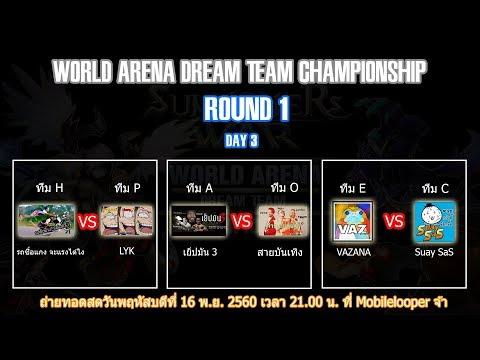 [LIVE] Summoners War World Arena Dream Team Championship รอบแรก วันที่ 3