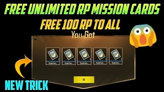 PUBG MOBILE FREE 100 RP UNLIMITED RP MISSION CARDS | NEW TRICK 18, MAY