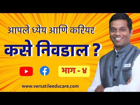 How to choose a Career? Part - 4 | Mr. Ajay Darekar