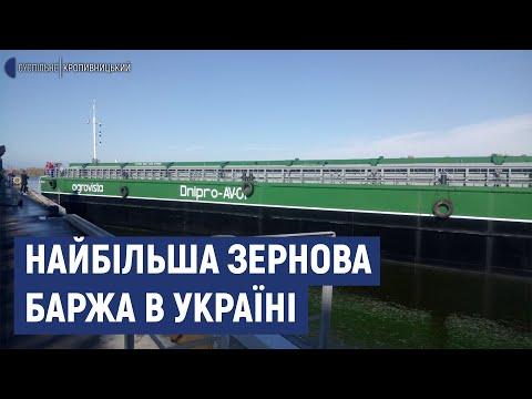 Суспільне Кропивницький: На Кіровоградщині працюватиме найбільша зернова баржа в Україні