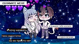 Download :Я ИЗВРАЩЕНКА:1серия/*Gacha Life*\ •Leisan_Star• Mp3 and Videos