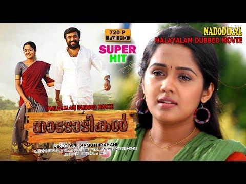 Malayalam Movies   Nadodikal Dubbed Movie   Family Entertainment Movie   Latest Malayalam Movie