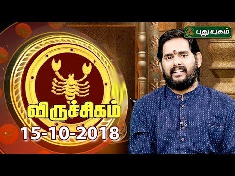 Rasi Palan | Scorpio | Vrichiga Rasi | 15/10/2018 | Puthuyugam TV