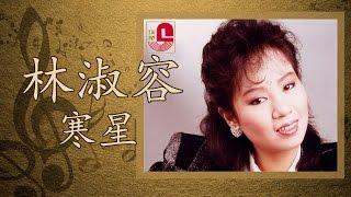 林淑容 - 寒星