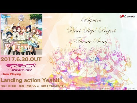 Aqours Next Step! Project テーマソング「Landing action Yeah!!」試聴動画