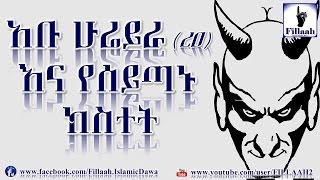 Be Abu Hureyra (RA) Ena Be Seytanu Mehal Yetkstew Kestet
