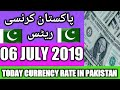 06 July 2019 Today Currency Exchange Rates In Pakistan Dollar, Euro, Pound, Riyal Rates  ||  06-7-19