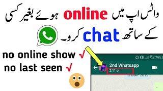 | GB Chat Offline APK | WhatsApp No Show Last Seen | WhatsApp Chat New Trick | screenshot 3
