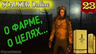 Stalker Online!!! Зарабатываем в тюрьме!!!