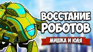 ВОССТАНИЕ РОБОТОВ - ГРАЖДАНСКАЯ ВОЙНА ♦ Robothorium: Sci fi Dungeon Crawler