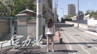 全力坂 №1593 旧仙台坂 清水あいり 清水あいり 検索動画 30