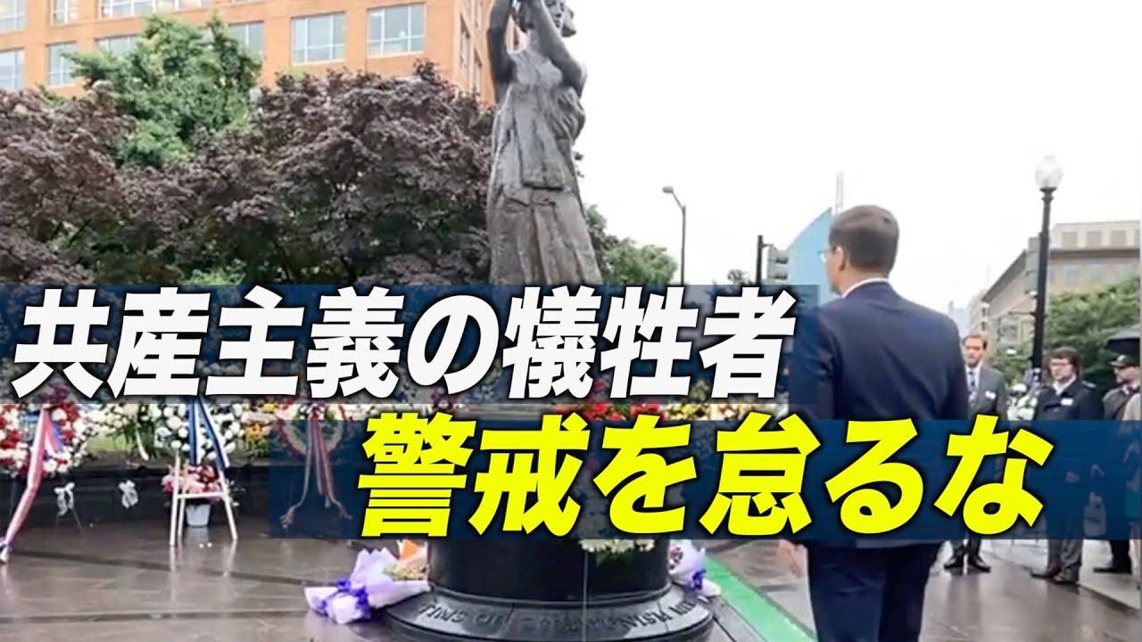 〈字幕版〉共産主義の犠牲者:私たちは警戒を怠るな