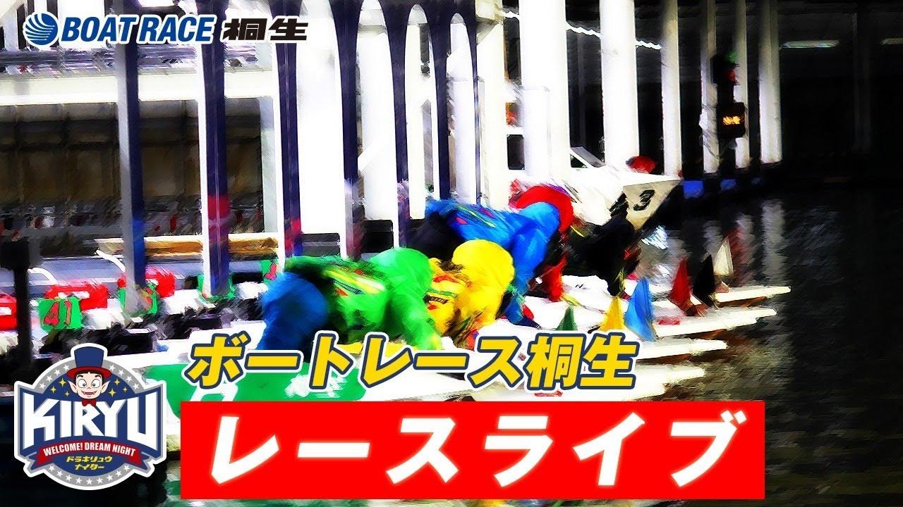 7/25ボートレース桐生 公式レースライブ